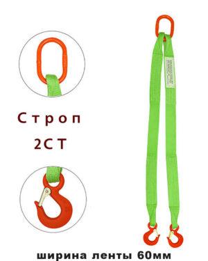Строп текстильный двухветвевой 2ст 2 т