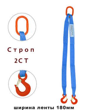 Строп текстильный двухветвевой 2ст 8 т